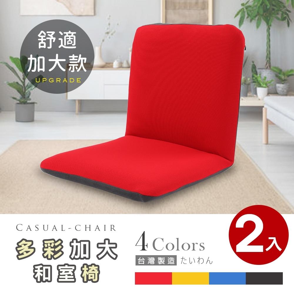 【Abans】漢妮多彩加大款日式和室椅/休閒椅-4色可選(2入)