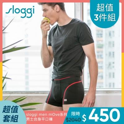 sloggi men mOve 系列男士合身平口褲驚喜包3件組(不挑款)