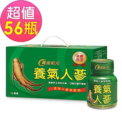 中天生技 黃金紀元 養氣人蔘飲禮盒 (14瓶/盒)x4盒 共56瓶