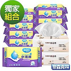 奈森克林 水滴將純水濕巾(一般)+乾濕兩用棉巾10件組