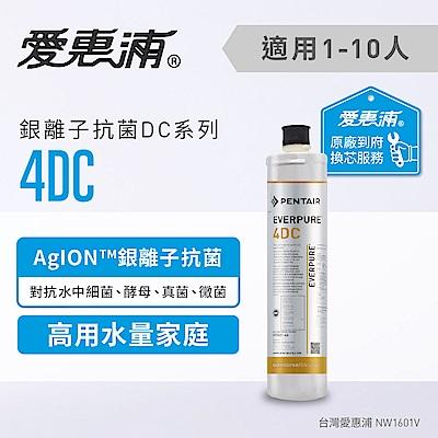 愛惠浦 到府安裝 銀離子抗菌系列濾芯 EVERPURE 4DC