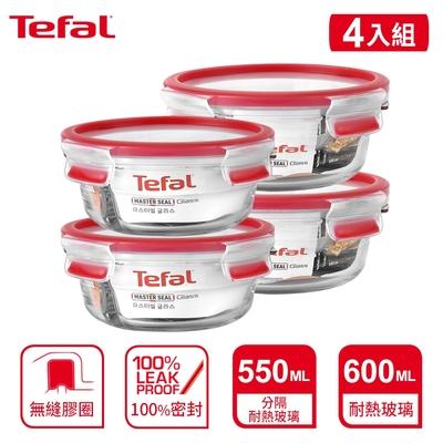 Tefal法國特福 新一代無縫膠圈耐熱玻璃保鮮盒550ML分隔*2+600ML*2-(4件組圓形)