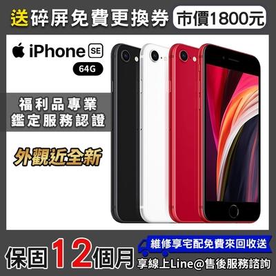 【福利品】iPhone SE 4.7吋 64G 外觀近全新 智慧型手機