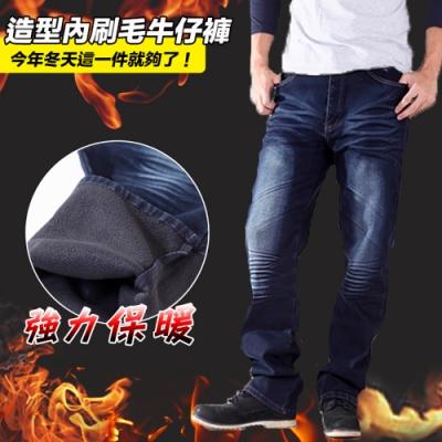 CS衣舖 加厚保暖內舖搖粒絨修身刷色牛仔褲