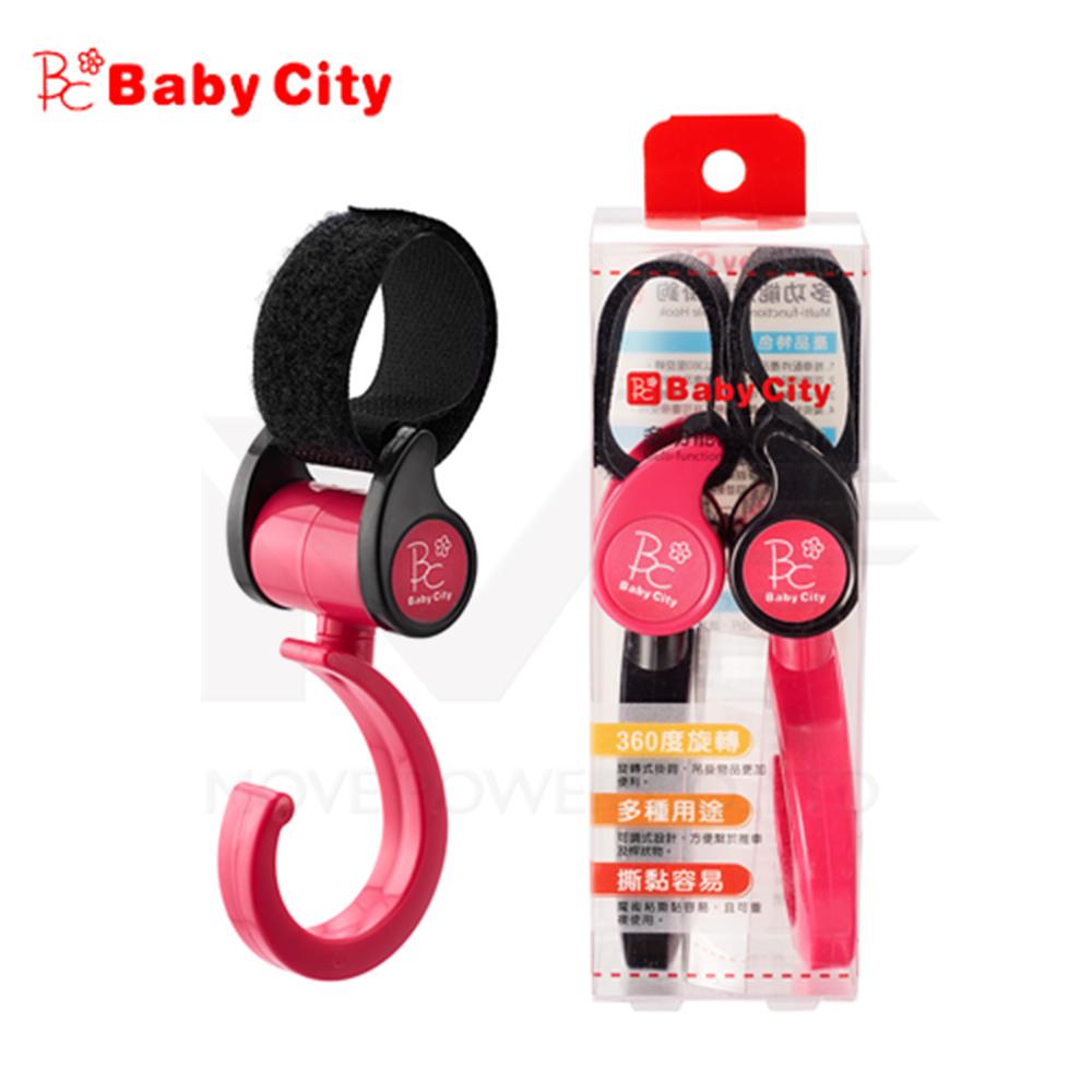 【任選】娃娃城BabyCity-多功能旋轉掛勾-黑桃紅(推車用)