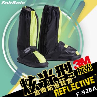 【飛銳 FairRain】炫光特仕版高筒厚底防雨鞋套