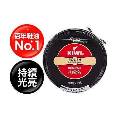 奇偉KIWI 固體鞋油-黑色45ml