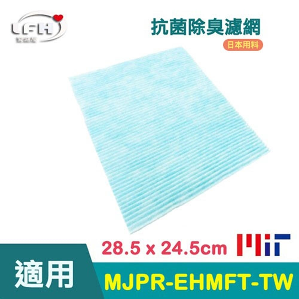 LFH 抗菌除臭除濕機濾網 適用:三菱 MJ-EV250HM/E195HM/E160HN