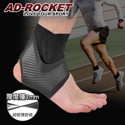 AD-ROCKET 雙重加壓輕薄透氣運動護踝 鬆緊可調