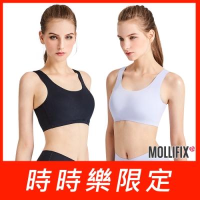 雙11獨家★Mollifi 睡睡塑循環美胸衣破盤2件組