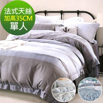 eyah 專櫃級加高35公分軒s法式天絲單人床包舖棉兩用被套三件組 多款任選