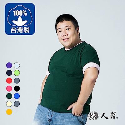 男人幫SL020居家涼感純棉舒適短袖內衣衫