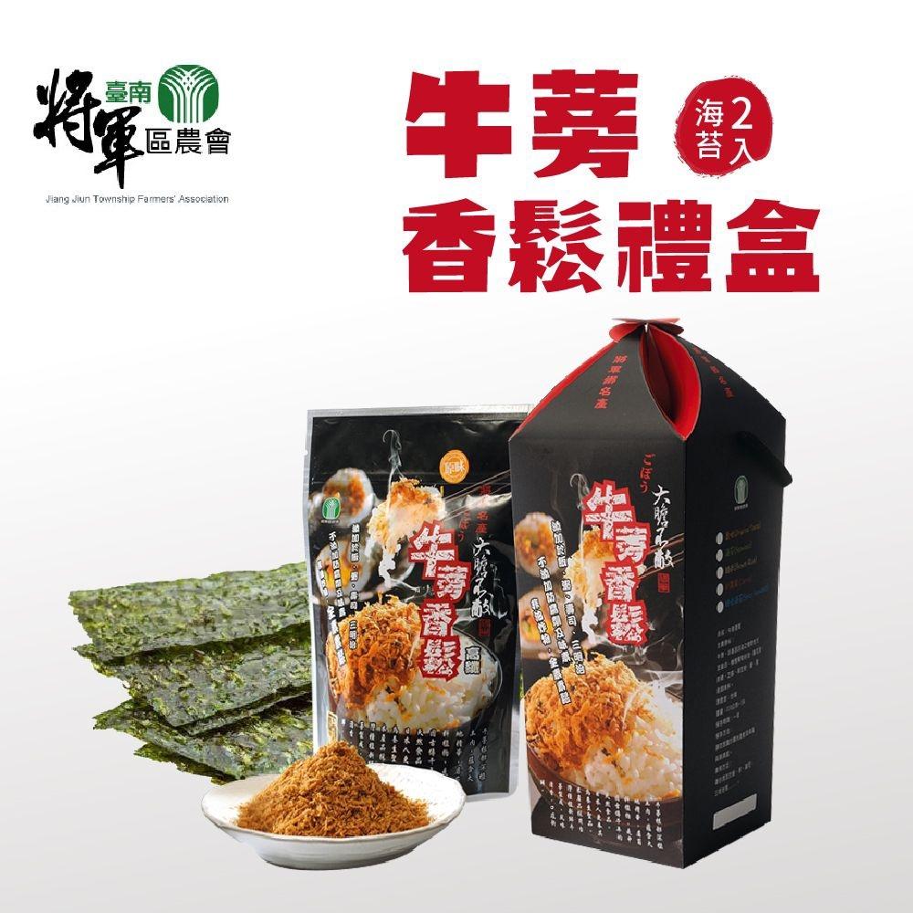 【將軍農會】牛蒡海苔香鬆禮盒 (220g / 2包 / 盒 x2盒)