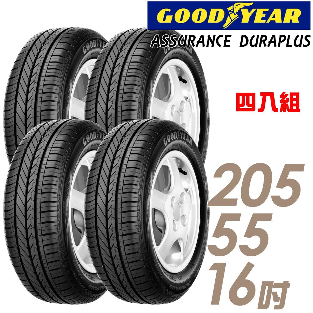 【GOODYEAR 固特異】ADP-205/55/16吋輪胎_四入組_舒適耐磨輪胎