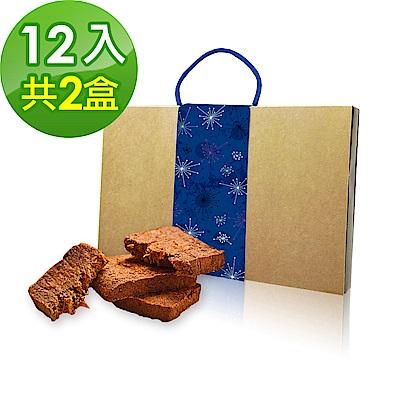 樂活e棧-中秋月餅-中秋辣味燒禮盒(12入/盒,共2盒)-蛋奶素