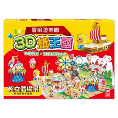 3D紙王國-冒險遊樂園