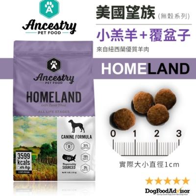 美國Ancestry望族天然無穀低敏犬糧-紐西蘭小羔羊+覆盆子 4LBS(1.81kg) 兩包組