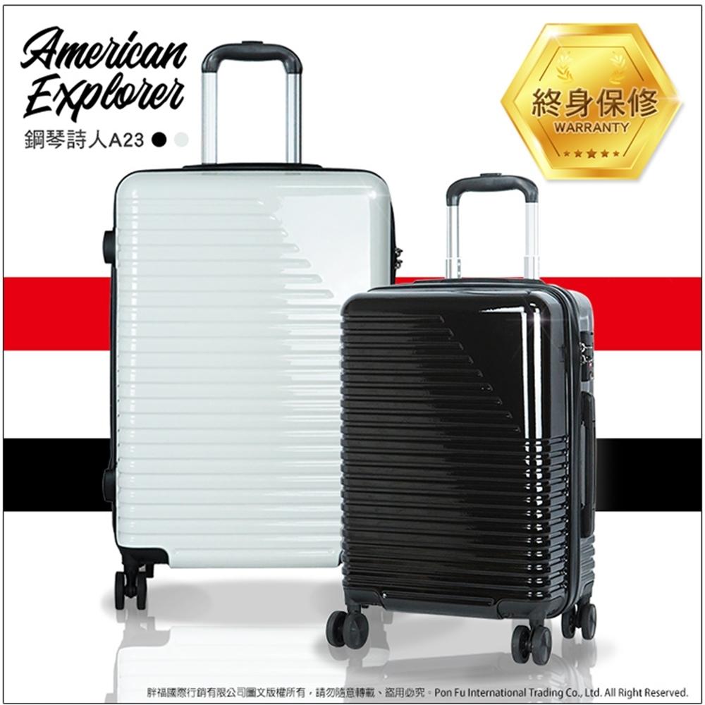 美國探險家 雙層防盜防爆拉鍊 兩件組 鏡面 行李箱 20吋+29吋 旅行箱 A23