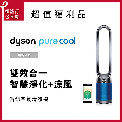 Dyson戴森 Pure Cool 智慧空氣清淨機 TP04 藍色 福利品