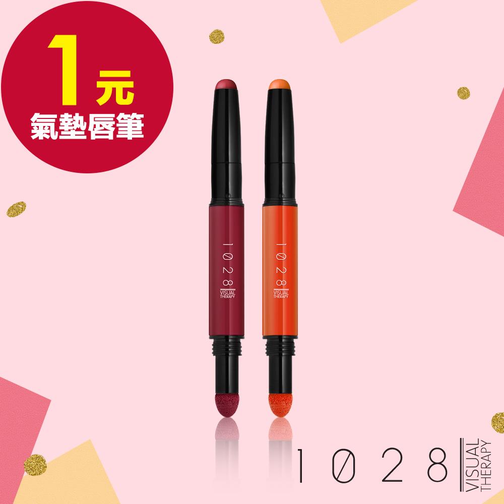 1028 氣墊漸層唇筆(五色任選)