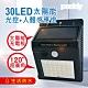 PADDY 壁掛式防潑水太陽能光控人體LED感應燈-黃光 product thumbnail 1