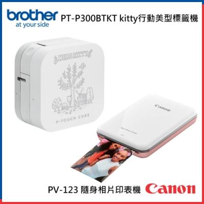 Brother PT-P300BTKT 標籤機+Canon PV-123 相印機 超值組