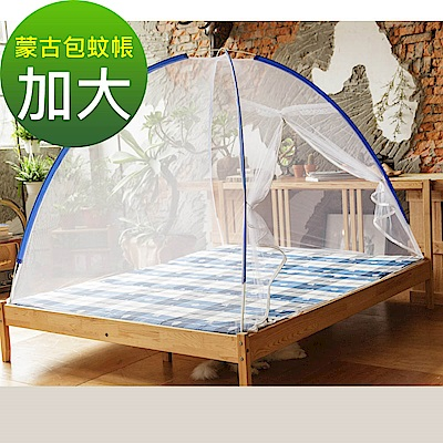 La Veda 便利型蒙古包蚊帳(床包式)-雙人加大