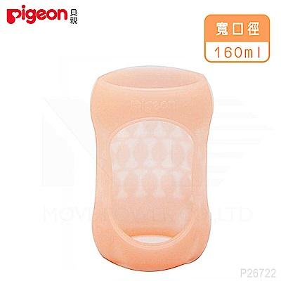 【任選】日本《Pigeon貝親》寬口徑玻璃奶瓶保護套-粉橘