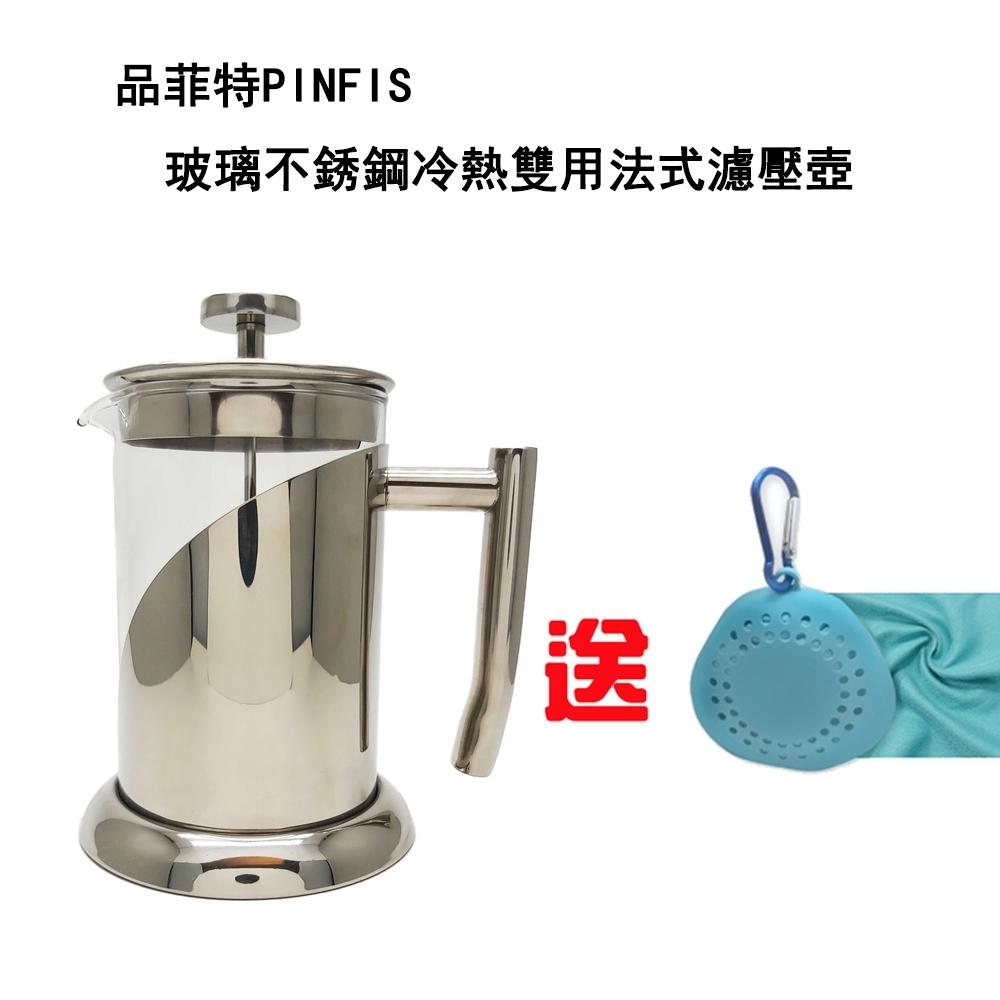 品菲特PINFIS玻璃不銹鋼冷熱雙用法式濾壓壺-送高級涼感巾