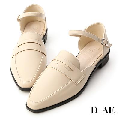 D+AF 學院時光.微尖頭踝繫帶樂福鞋*米