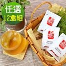 醋桶子-果醋隨身包-任選12盒免運