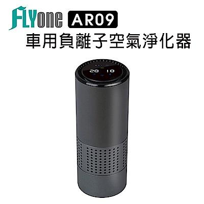 FLYone AR-09 智能手勢控制 車用/家用 負離子USB空氣淨化器 -急速配
