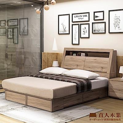 日本直人木業-MORAND北美橡木5尺雙人圓弧兩抽床組
