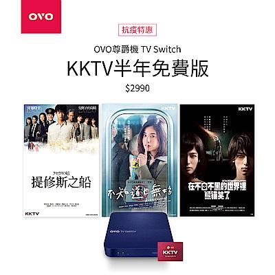 OVO尊爵機TV Switch(OVO-G700)送KKTV半年免費版