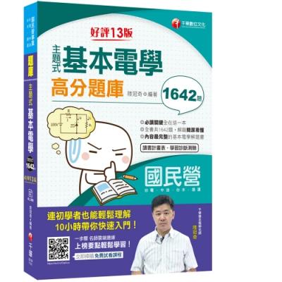 2021主題式基本電學高分題庫-國民營招考:收錄共1642題(十三版)(台電/中油/台水/捷運)