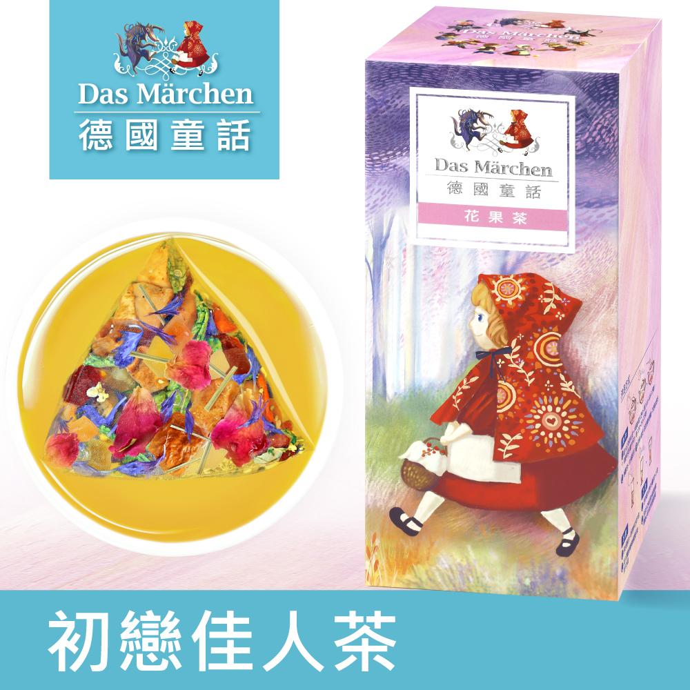 德國童話 初戀佳人果粒茶茶包(15入/盒)