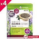 UDR高纖奇亞籽窈窕酵素x4盒(30包/盒)+蔓越莓益菌膠原粉隨身包(3包)