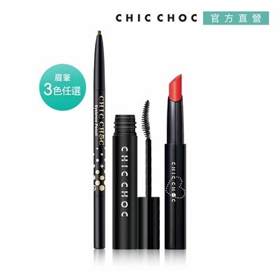 CHIC CHOC 電眼眉筆優惠組(3色任選)