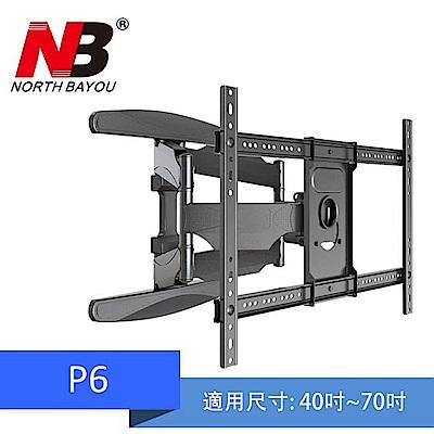 NB P 6 / 40 - 70 吋手臂式液晶電視壁掛架