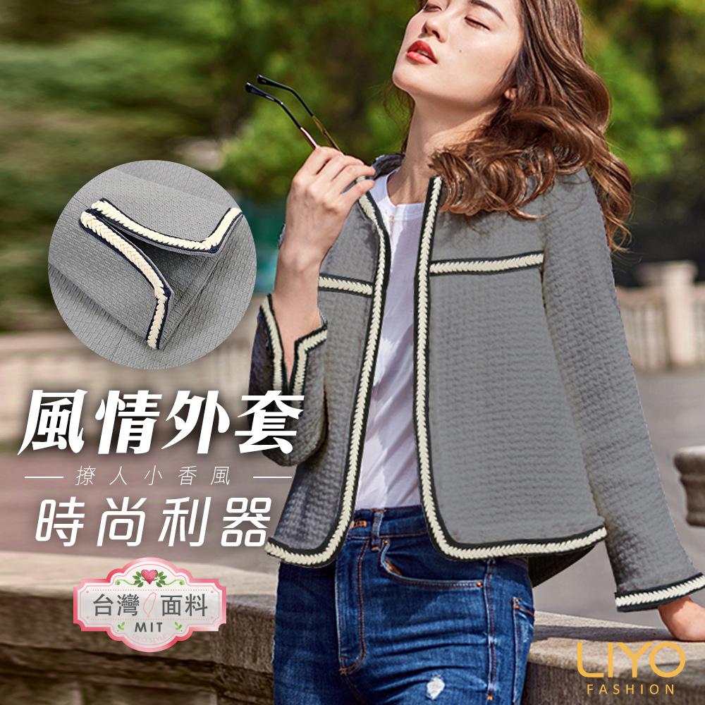外套-LIYO理優-小香風格韻織帶名媛修身西裝外套