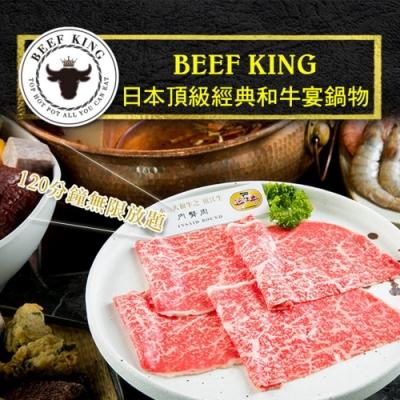 台北/台中 Beef King-日本頂級經典和牛宴鍋物吃到飽(2張組)