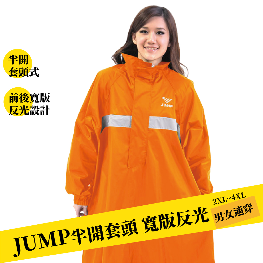 JUMP 將門 半開式套頭反光一件式風雨衣(亮橘) @ Y!購物