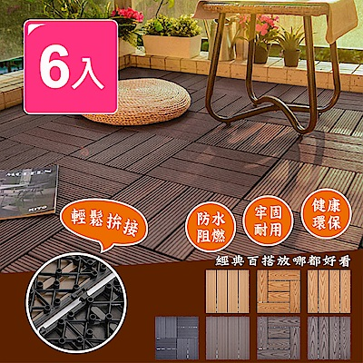 【Meric Garden】環保防水防腐拼接塑木地板6入/組 (L型仿實木深棕色)