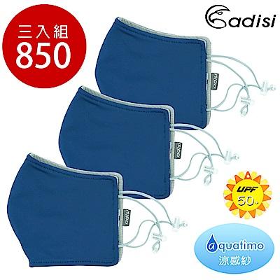 【ADISI】銅纖維消臭抗UV立體剪裁口罩AS20024 (藍色3入一組)