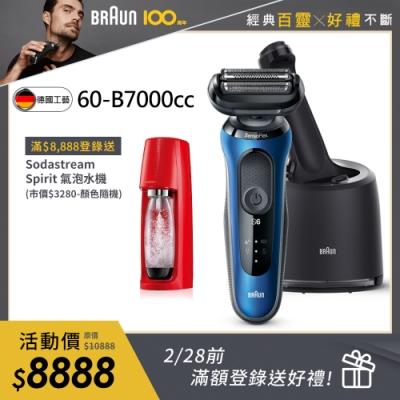 德國百靈BRAUN-新6系列靈動貼膚電動刮鬍刀/電鬍刀  60-B7000cc