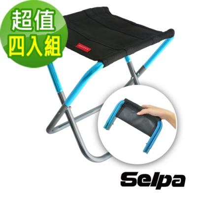 韓國SELPA 特殊收納鋁合金繽紛折疊椅/行軍椅/板凳 兩色任選 超值四入組