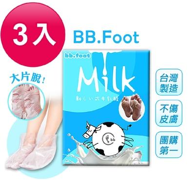 bb.FOOT 日本純天然牛奶酸去厚角質足膜(3入組)