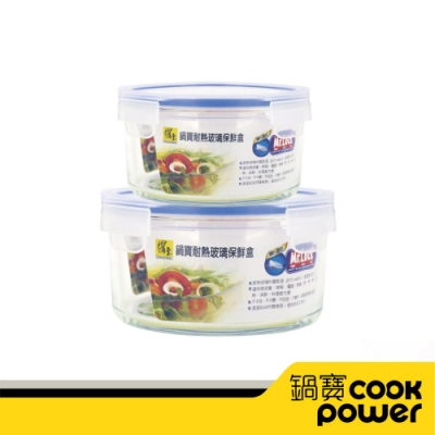【CookPower鍋寶】玻璃保鮮盒小資2件組EO-BVC803500830