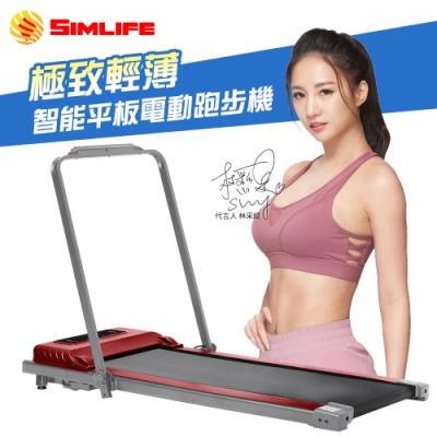 【Simlife】炫紅平板智能電動跑步機(健走機/有氧/摺疊/健身/Simlife)