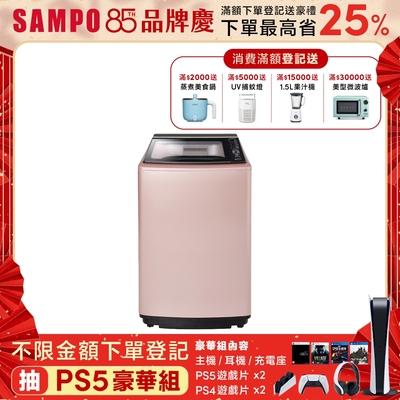 SAMPO聲寶 19公斤 窄身PICO PURE變頻洗衣機 ES-L19DP(R1)玫瑰金
